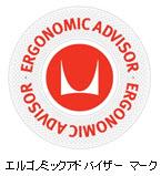 ハーマンミラー認定資格「エルゴノミックアドバイザー」マーク